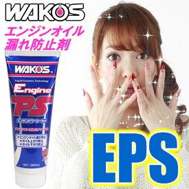 WAKO'S(ワコーズ) エンジンパワーシールド EPS エンジンオイル漏れ防止剤/オイル上がり防止剤/オイル下がり防止剤(280ml) ガソリン車/ディーゼル車 エンジンオイルに添加 【あす楽対応】