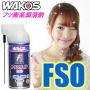 WAKO'S(ワコーズ) フッソオイル FSO 超潤滑・多目的スプレー(110g) フッ素系潤滑剤 潤滑/耐久/撥水/撥油 【…