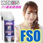 WAKO'S(ワコーズ)フッソオイルFSO超潤滑・多目的スプレー(110g)【あす楽対応】