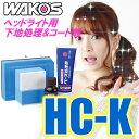 WAKO'S(ワコーズ) ハードコート復元キット HC-K ヘッドライト用 下地処理/コート剤 ヘッドライトカバー表面の黄ばみやくすみ除去 輝き復活 【】