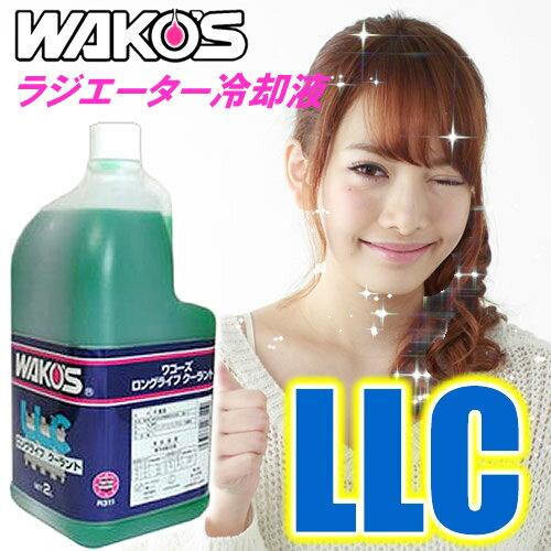 WAKO'S(ワコーズ) ロングライフクーラント LLC ラジエーター冷却液(2L) 不凍液/凍結防止/錆・腐食防止 ラジエーターに添加