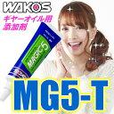 WAKO'S(ワコーズ) マジックファイブ MG5-T ギヤーオイル多目的性能向上剤(150ml) マニュアルミッション/デフ…