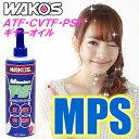 WAKO'S(ワコーズ) ミッションパワーシールド MPS パワステ・ATFのオイル漏れ防止剤(350ml) ATF/CVTF/PSF/ギヤーオイルに添加 …