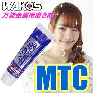 WAKO'S(ワコーズ) メタルコンパウンド MTC 万能金属用磨...