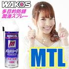 WAKO'S(ワコーズ)メンテルーブMTL多目的防錆・潤滑スプレー(220ml)【あす楽対応】