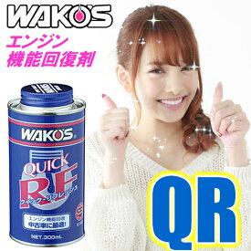 WAKO'S(ワコーズ) クイック リフレッシュ QR エンジン機能回復剤(300ml) ガソリン車/ディーゼル車 エンジンオイルに添加