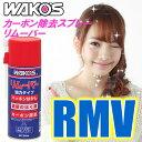 WAKO'S(ワコーズ) リムーバー RMV ガスケット剥離・カーボン除去(300ml) 塗膜の剥離/パッキンはがし/カーボン除去 【あす楽対応】