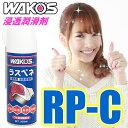 WAKO'S(ワコーズ)「お一人様12個限り」 ラスペネ業務用 RP-C 業務用浸透潤滑剤(350ml) フッ素樹脂配合 水置…