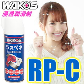WAKO'S(ワコーズ)「お一人様12個限り」 ラスペネ業務用 RP-C 業務用浸透潤滑剤(350ml) フッ素樹脂配合 水置換性/浸透/潤滑/サビ止め/ねじゆるめ等 【】