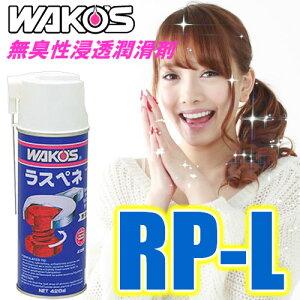 WAKO'S(ワコーズ)ラスペネRP-L無臭性浸透潤滑剤(420ml)