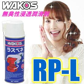 WAKO'S(ワコーズ)「お一人様24個限り」 ラスペネ RP-L 無臭性浸透潤滑剤(420ml) 浸透/潤滑/サビ止め/ねじゆるめ等 【あす楽対応】