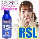 WAKO'S(ワコーズ) ラジエーターストップリーク RSL ラジエーター水漏れ防止剤(150ml) 乗用車用 ラジエーターに添加 【あす楽対応】