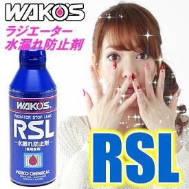 WAKO'S(ワコーズ) ラジエーターストップリーク RSL ラジエーター水漏れ防止剤(150ml) 乗用車用 ラジエーターに添加