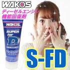 WAKO'S(ワコーズ)スーパーフォアディーゼルS-FDディーゼルエンジン機能回復剤(300ml)【あす楽対応】
