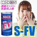 WAKO'S(ワコーズ) スーパーフォアビークル S-FV 濃縮エンジン性能向上剤(350ml) ガソリン車/ディーゼル車/ターボ車/モーターボート/フォークリ...
