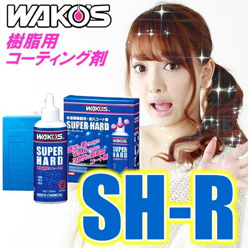 WAKO'S(ワコーズ) スーパーハード SH-R 樹脂用耐久コーティング剤(150ml) 色あせた樹脂も新品同様に甦らせる! バンパー/グリル/ピラー/モール/エンジンヘッドカバーなどに
