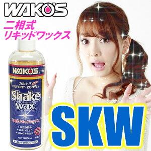 WAKO'S(ワコーズ)シェイクワックスSKW二相式リキッドワックス(380ml)