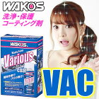 WAKO'S(ワコーズ) バリアスコート VAC 洗浄・保護・ガラス系コーティング剤(300ml) クロス2枚付き 車/ボディー/バンバー/ホイール/プラスチック/ミラー/ガラス/内装パーツなどに 【】