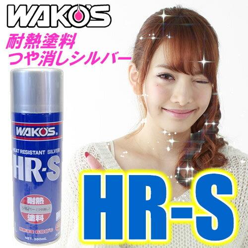 WAKO'S(ワコーズ) HR-S 耐熱塗料 つや消しシルバー(380ml) マフラー/エキマニ/ストーブ/高温箇所 【あす楽対応】