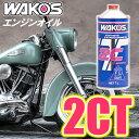 WAKO'S(ワコーズ) ツーシーティ 2CT 2ストロークエンジンオイル(1L) 100%化学合成油・分離用 【あす楽対応】