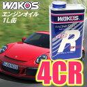 【おまけ付き】 WAKO'S(ワコーズ) フォーシーアール 4CR-40/4CR-50(5W-40/15W-50) レーシングスペックエンジ…