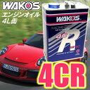 【おまけ付き】 WAKO'S(ワコーズ) フォーシーアール 4CR-30/4CR-40/4CR-50/4CR-60(0W-30/5W-40/15W-50/10W-60) レーシングスペ…
