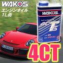 【8/4~/11限定 全商品対象 エントリーで10倍!】【おまけ付き】 WAKO'S(ワコーズ) フォーシーティ 4CT-S40/4CT-S5…