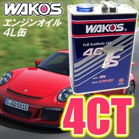 【おまけ付き】 WAKO'S(ワコーズ) フォーシーティ 4CT-S40/4CT-S50(5W-40/10W-50) 4サイクルエンジンオイル(4L) 二輪車/四輪車 100%化学合成油