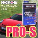 【おまけ付き】 WAKO'S(ワコーズ) PRO-S プロステージ エス PRO-S30/PRO-S40/PRO-S50(0W-30/10W-40/15W-50) 4サイクルエンジンオイル(1L) 1