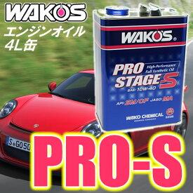 【おまけ付き】【在庫あり】 WAKO'S(ワコーズ) PRO-S プロステージ エス PRO-S30/PRO-S40/PRO-S50(0W-30/10W-40/15W-50) 4サイクルエンジンオイル(4L) 100%化学合成油 二輪車/四輪車