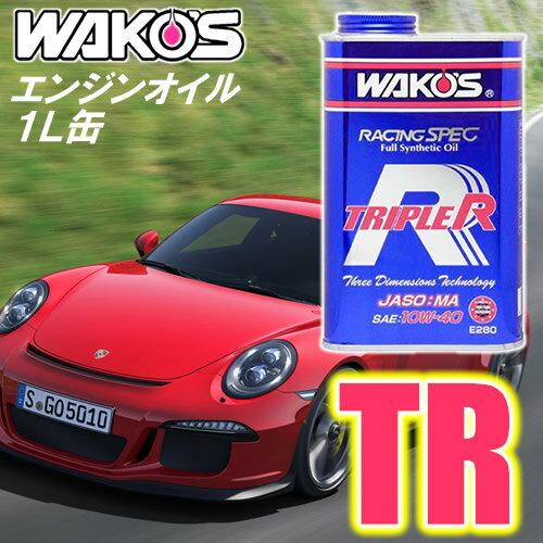 【おまけ付き】 WAKO'S(ワコーズ) トリプルアール TR-40/TR-50(10W-40/15W-50) レーシングスペック 4サイクルエンジンオイル(1L) 二輪車/四輪車 100%化学合成油