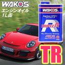 【おまけ付き】 WAKO'S(ワコーズ) トリプルアール TR-40/TR-50(10W-40/15W-50) レーシングスペック 4サイクル…