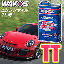 【おまけ付き】 WAKO'S(ワコーズ) タフツーリング TT-40/TT-50(20W-40/25W-50) ヘビーデューティー 4サイクルエンジンオイル(…
