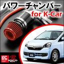 ZERO-1000(零1000) パワーチャンバー K-Car 106-KD011/106-KD011B ダイハツ ミラ イース NA車(LA300S) カーボン/高性能エアク…