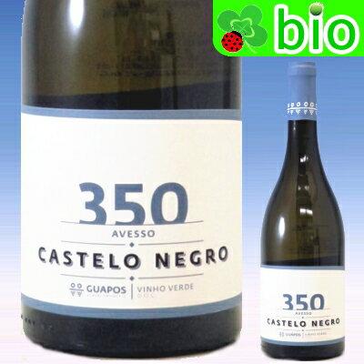 D.O.Cヴィーニョ・ヴェルデ カステロ・ネグロ・アヴェッソ(350)[2016]グアポス・ワイン・プロジェクト D.O.C. Vinho-Verde Castelo Negro Avesso Guapos Wine Project【あす楽_土曜営業】