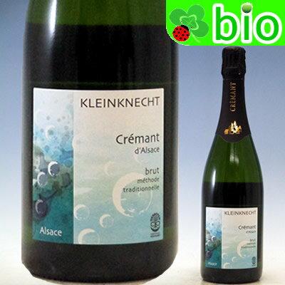 クレマン・ダルザス ブリュット(サンスフル)[2015]クラインクネヒト Cremant d'Alsace Brut Brut Kleinknecht【あす楽_土曜営業】
