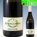 ブルゴーニュ・シャルドネ[2015]ドメーヌ・オリヴィエ Bourgogne Chardonnay Domaine Olivier【あす楽_土曜営業】