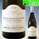 ブルゴーニュ・アリゴテ[2018]シャヴィ・シュエ Bourgogne Aligote Chavy Chouet【あす楽_土曜営業】