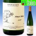 アルザス・ピノ・ブラン(サンスフル)[2019]ドメーヌ・ガングランジェ AC Alsace Pinot Blanc Domaine Ginglinjer【あ…