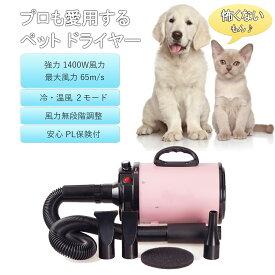 ペット ドライヤー 犬ドライヤー 大型犬 ホース ドライヤー pg002【再入荷待ち中】