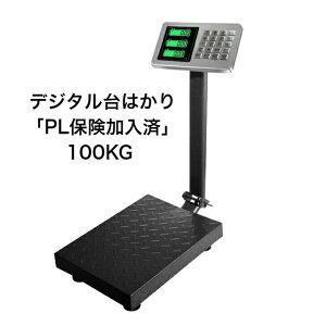 台 はかり デジタル 台秤 スケール 100kg 業務用 sc002