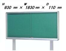 自立型引き戸式ポスターケースH930mm×W1830mm×D110mm