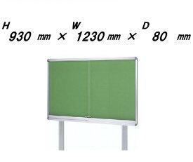 自立型 引き戸式 屋外掲示板(ポスターケース・D80・シルバー色 タイプ)H930mm×W1230mm×D80mm[送料無料]