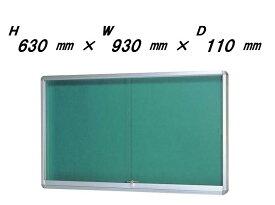 屋外掲示板 (壁付型・引き戸式・ポスターケース・D110・シルバー色タイプ)H630mm×W930mm×D110mm[送料無料]