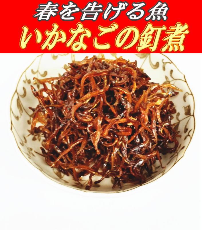 2018年【新物】兵庫県産 いかなごのくぎ煮(300g)