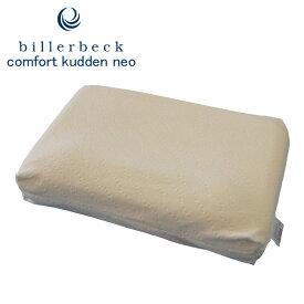 ビラベック コンフォートクーデン 3D Design しっかり熟睡 めざめ美人 コンフォートクーデン枕 頸椎 首のための枕 comfore kudden NEO