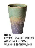 伊賀焼きの気孔状の表面が作り出すクリーミーな泡がビールのうまさを格別なものにしてくれます。伊賀焼きビアマグコレクションビアマグいぶしビードロ(大)BC−19Φ10×h14.5cm500cc【smtb-TK】