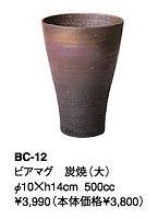 伊賀焼きの気孔状の表面が作り出すクリーミーな泡がビールのうまさを格別なものにしてくれます。伊賀焼きビアマグコレクションビアマグ炭焼(大)BC−12Φ10×h14cm500cc【smtb-TK】