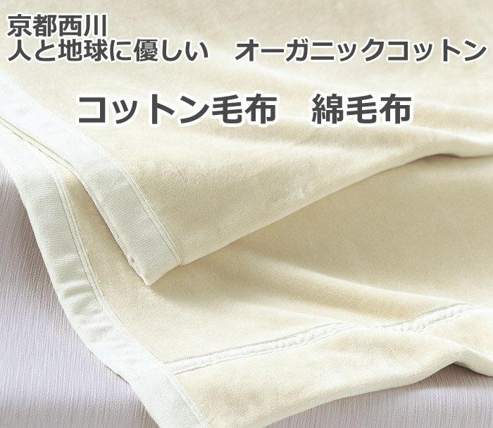 京都西川 オーガニックコットン 綿毛布【0776】 シングルサイズ ふんわり暖かい アレルギーにも安心 ご家庭で洗える やさしい肌触り 赤ちゃんにも安心 オーガニック綿【送料無料】