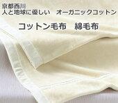 京都西川オーガニックコットン綿毛布【0776】シングルサイズふんわり暖かいアレルギーにも安心ご家庭で洗えるやさしい肌触り赤ちゃんにも安心オーガニック綿